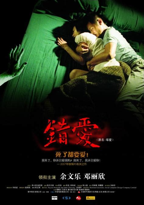 film love is dead shawn yue 余文樂 movies actor hong kong filmography