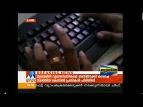 web design tutorial in malayalam kerala news website design website design tutorial
