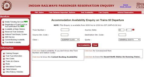 image gallery irctc timings enquiry