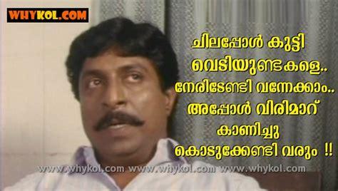 film comedy video malayalam malayalam film comedy dialogue in sandesham