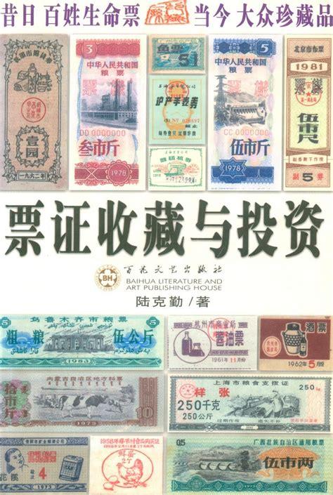 how to collect invest in china sts books ration coupons ys coin store coins banknotes books