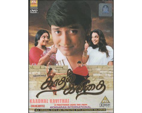 tamil movie kavithai images watch kaadhal kavithai 1998 tamil movie online auto