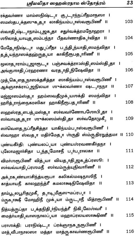 Vishnu Sahasranamam Lyrics In Tamil Pdf Free Download
