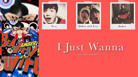 Just Wanna by 엠버 I Just Wanna Feat 에릭남 Lyrics