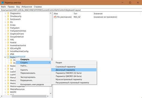 keyboard layout scancode map как отключить клавишу windows