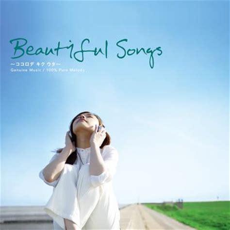 beautiful song beautiful songs hmv books online wpcr 12316
