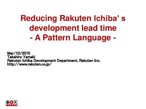test pattern language reducing rakuten ichiba s development lead time a