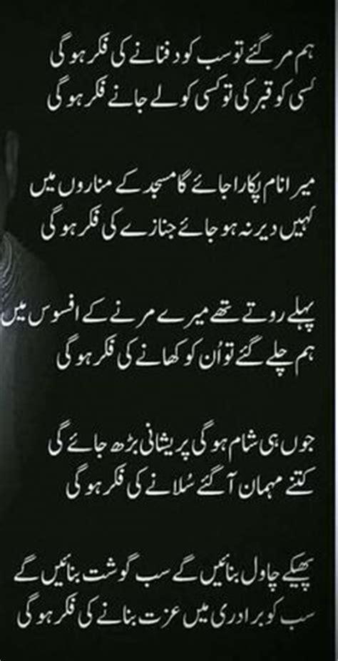 urdu poetry sad poetry love poetry sad ghazals