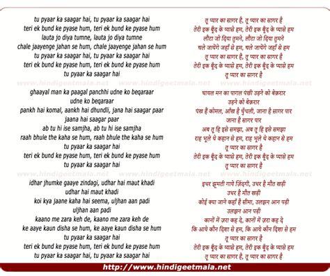 tattoo mp3 song lyrics download bhakti sagar songs listen free bhakti sagar