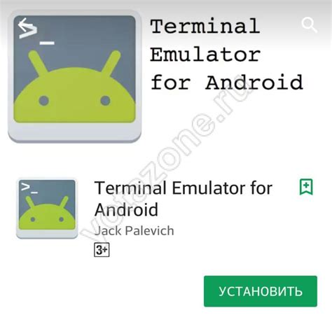 terminal emulator for android apk terminal emulator for android скачать