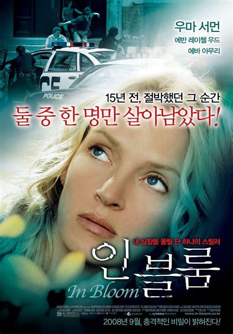 Life Eyes 2007 La Vida Ante Sus Ojos The Life Before Her Eyes 2007