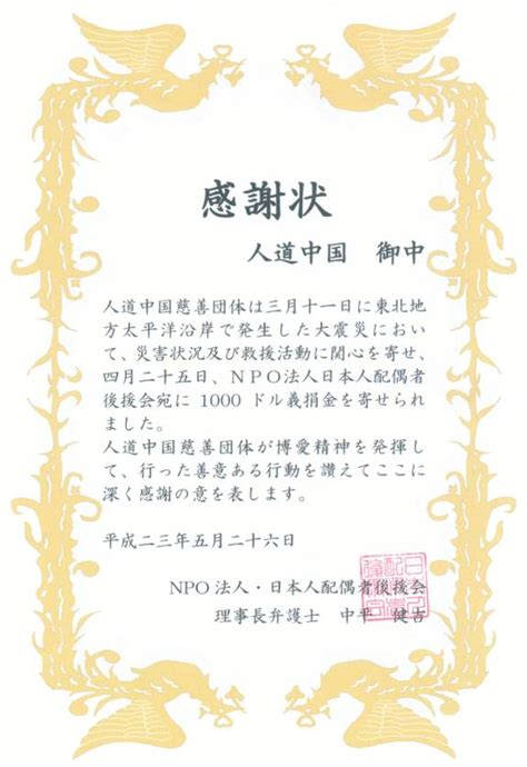 Thank You Letter To In Japanese Appeal Humanitarian China
