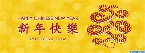 lunar new year banner happy new year 2017 fb cover lunar new year banner