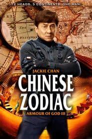 film chinese zodiac adalah chinese zodiac poster