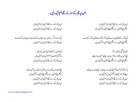 day song urdu spice