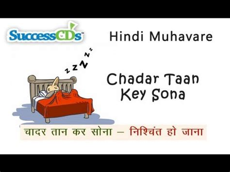 central theme meaning in hindi hindi idioms kalikh potna edurev search