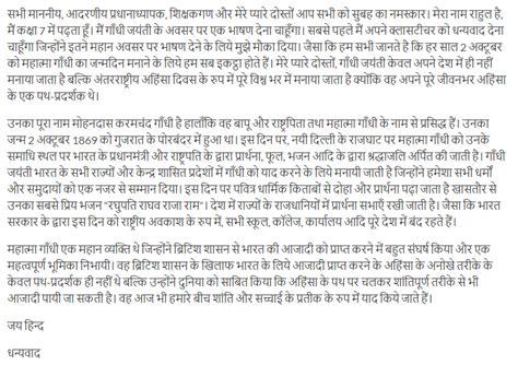 My Favourite Leader Mahatma Gandhi Essay by College Essays College Application Essays My Favourite Leader Mahatma Gandhi Essay