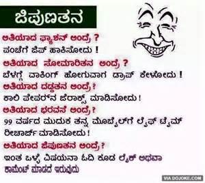 Kannada funny pics kannada jokes kannada comedy kannada humour