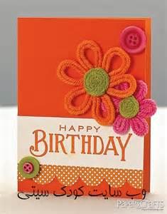 کارت تبریک روز معلم و روزمادر