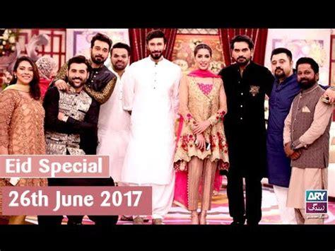 salam zindagi with faysal qureshi eid special day 01