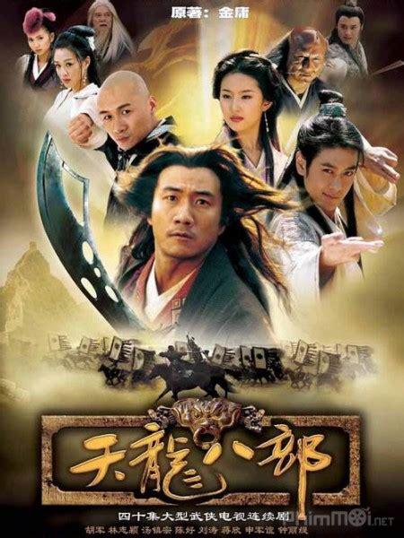 film serial semi thi 234 n long b 225 t bộ the demi gods and semi devils 2003