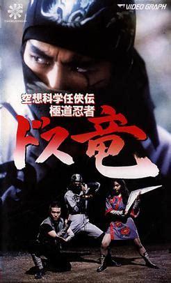 film ninja ubica 2 the ninja dragon wikipedia