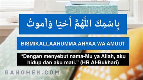 doa tidur islam gambar islami