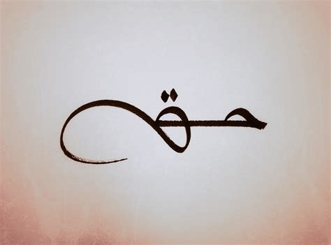love calligraphy tattoo truth in arabic pinteres