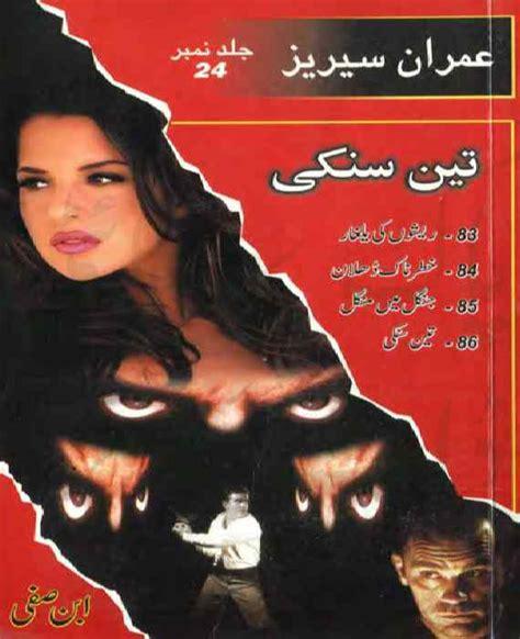 imran series reading section imran series jild 24 171 ibn e safi 171 imran series 171 reading