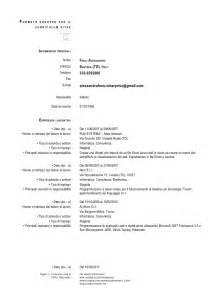 Curriculum Vitae Da Compilare Online E Da Scaricare In Pdf