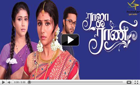 vijay tv hotstar raja rani 01 06 2017 vijay tv serial episode 04 sun tamil