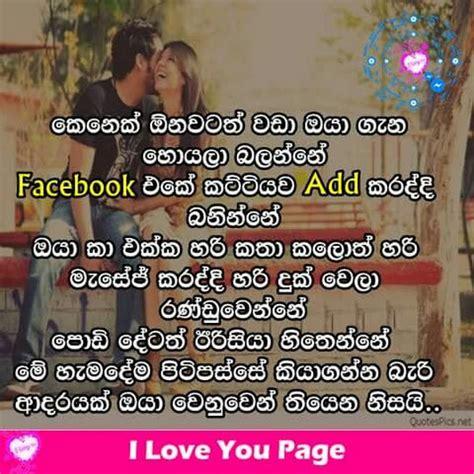 i love you page 1 dulani thathsara duni google