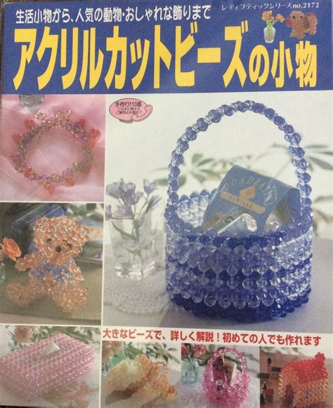 collection beading patterns volume 1 books 17 best images about my bead books on