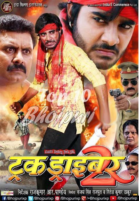 film 2017 new bhojpuri truck driver 2 2016 bhojpuri movie trailer top 10