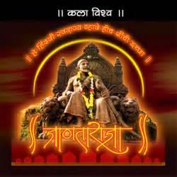 shivaji maharaj | sachin chobhe