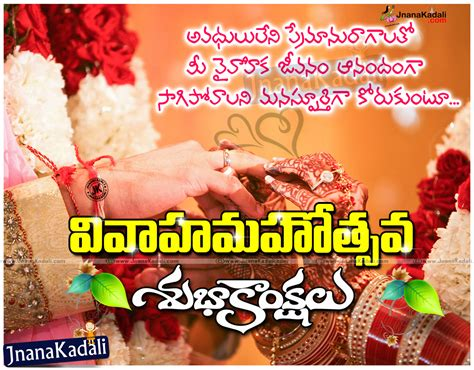 Wedding Anniversary Wishes Telugu by Best Telugu Marriage Anniversary Greetings And Wishes