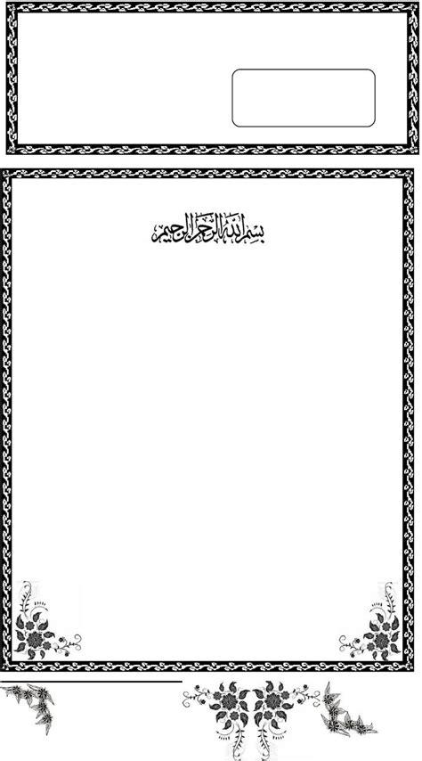 contoh surat undangan peringatan haul 7 best border 1 images on page borders