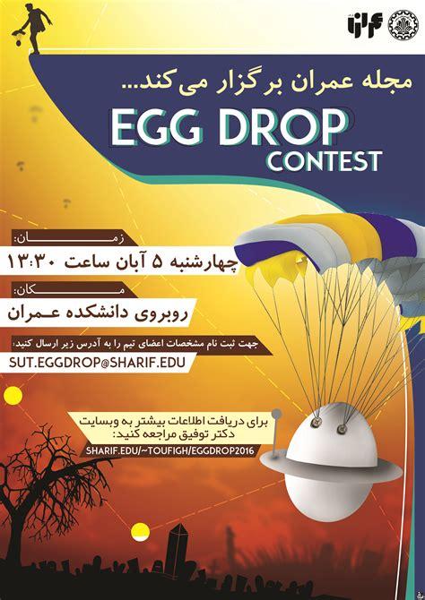 egg drop lab report template egg drop vahab toufigh