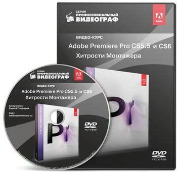 adobe premiere cs6 xp adobe premiere pro cs5 5 cs6 хитрости монтажера 2013