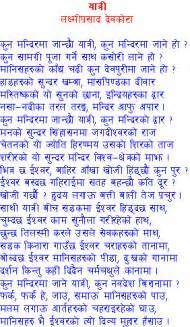Essay On Me And My Country Nepal by Magic Of Inspiration And Knowledge Poems In Nepali