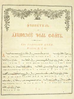 byzantine  notation style   romanian book  hymns