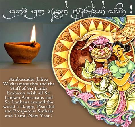 sinhala and tamil new year 2012 embassy of sri lanka