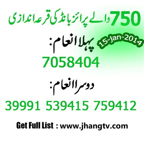 prize bond rs 750 draw full list 15th october 2014 prize bond rs 750 draw full list 15th october 2014