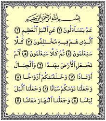 download mp3 al quran surat an naba surah an naba islam download