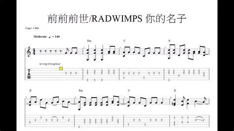 tab radwimps 前前前世 radwimps 君の名は chorus fingerstyle guitar tab yip