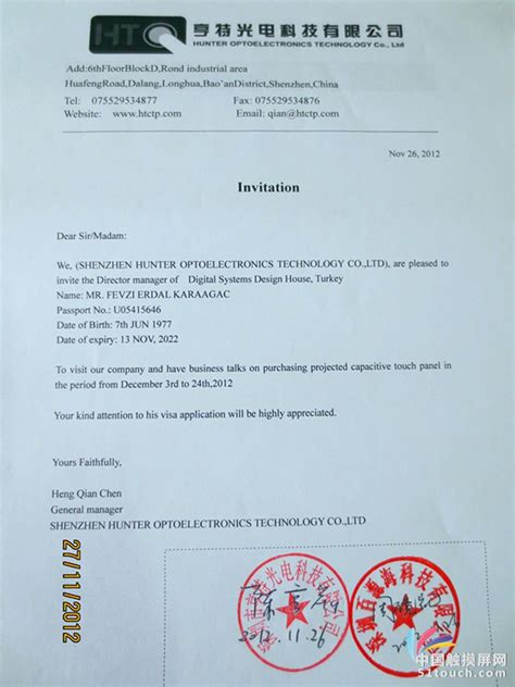 Invitation Letter Expiration 如何写国外邀请函yangben 书业网