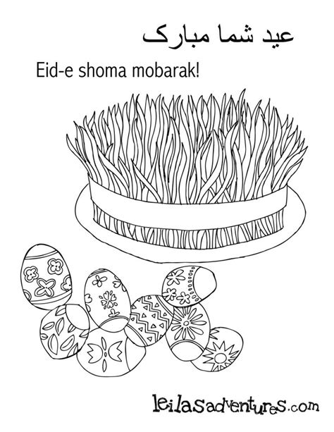 iranian new year coloring pages coloring page sabzeh norooz norooz activities