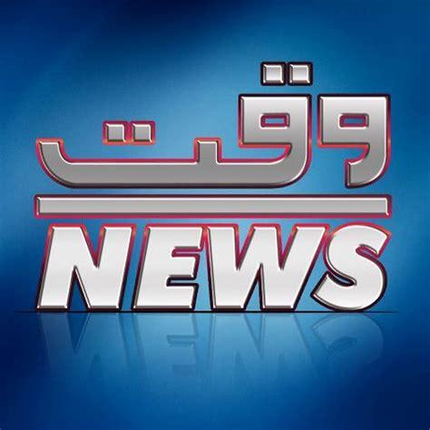 waqt news live online watch waqt news live streaming