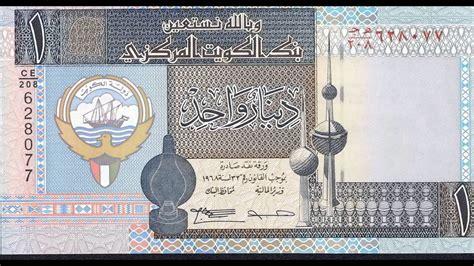Dinar Maxy kuwaiti dinar
