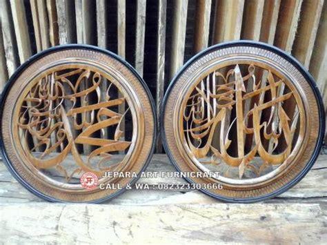 Ukiran Kayu Jati Perhiasan Allah Dan Muhamad best seller kaligrafi allah muhammad bulat kayu jati murah